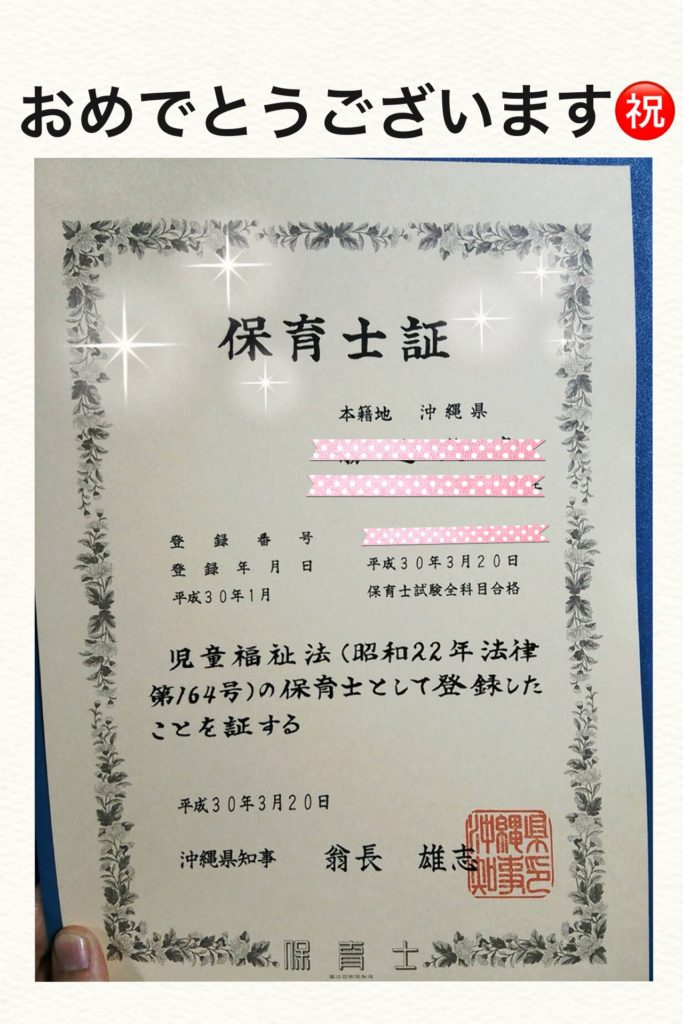 保育士試験合格